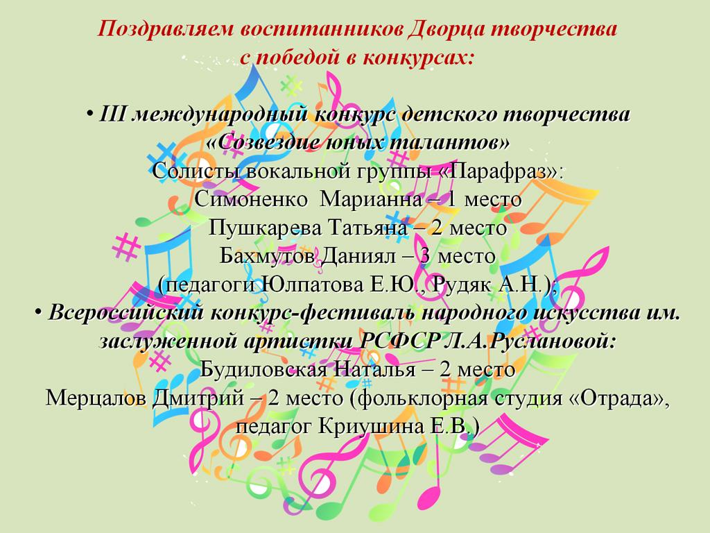 konkurs_horov_1