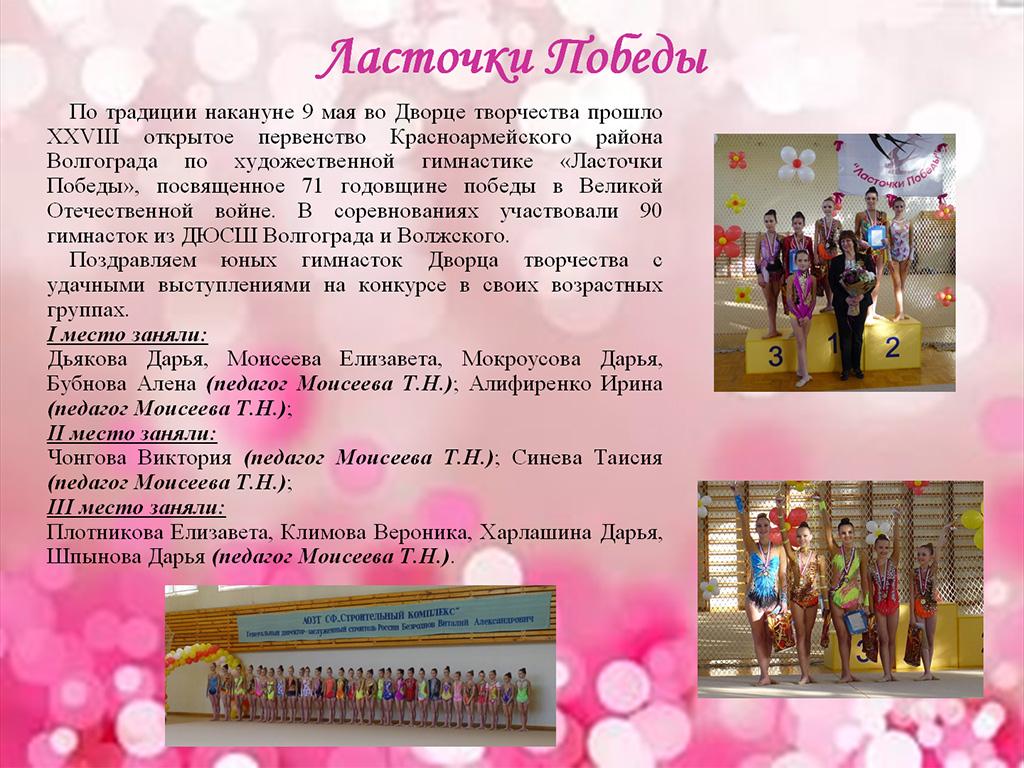 lastochki_pobedy