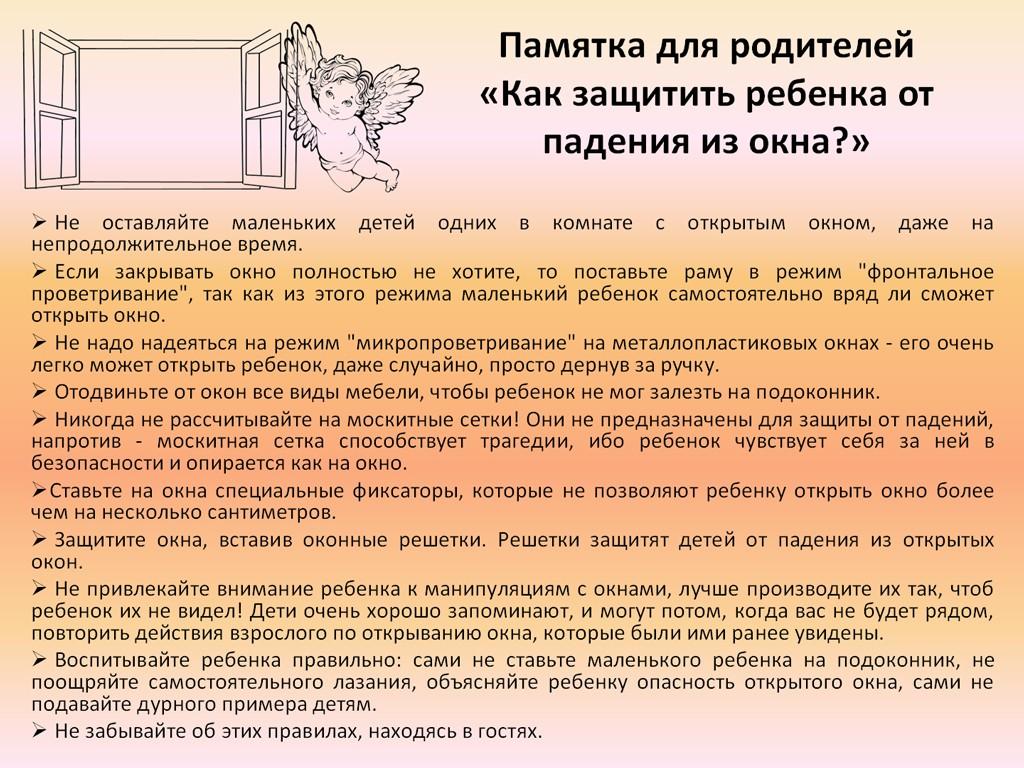 pamyatka_okna