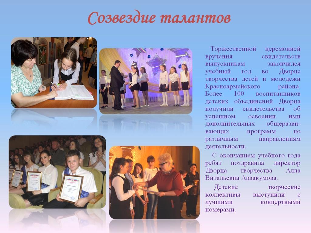 sozvezdie_talantov_1