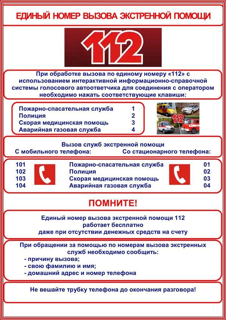 ediniy_nomer_112