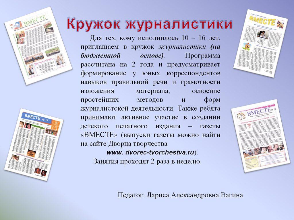 jurnalistika
