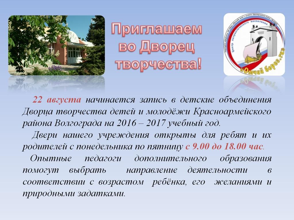 priglashaem_vo_dvorec