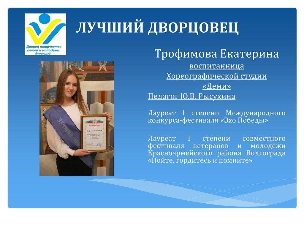 best_dvorcovec_15_16_1