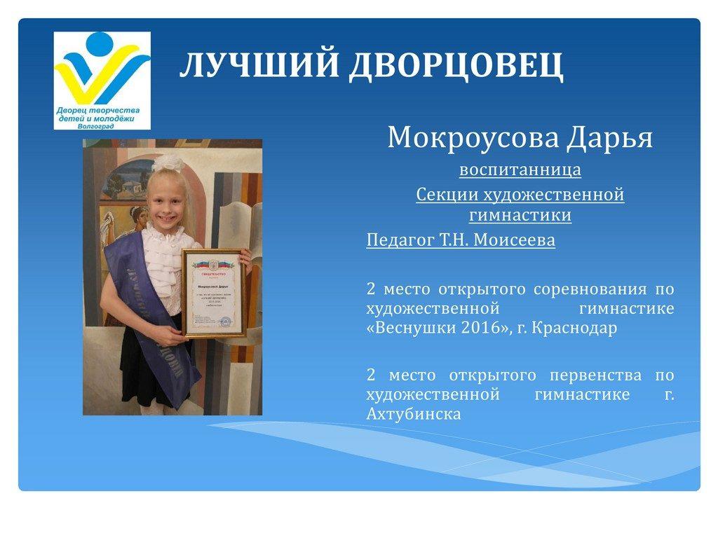 best_dvorcovec_15_16_13