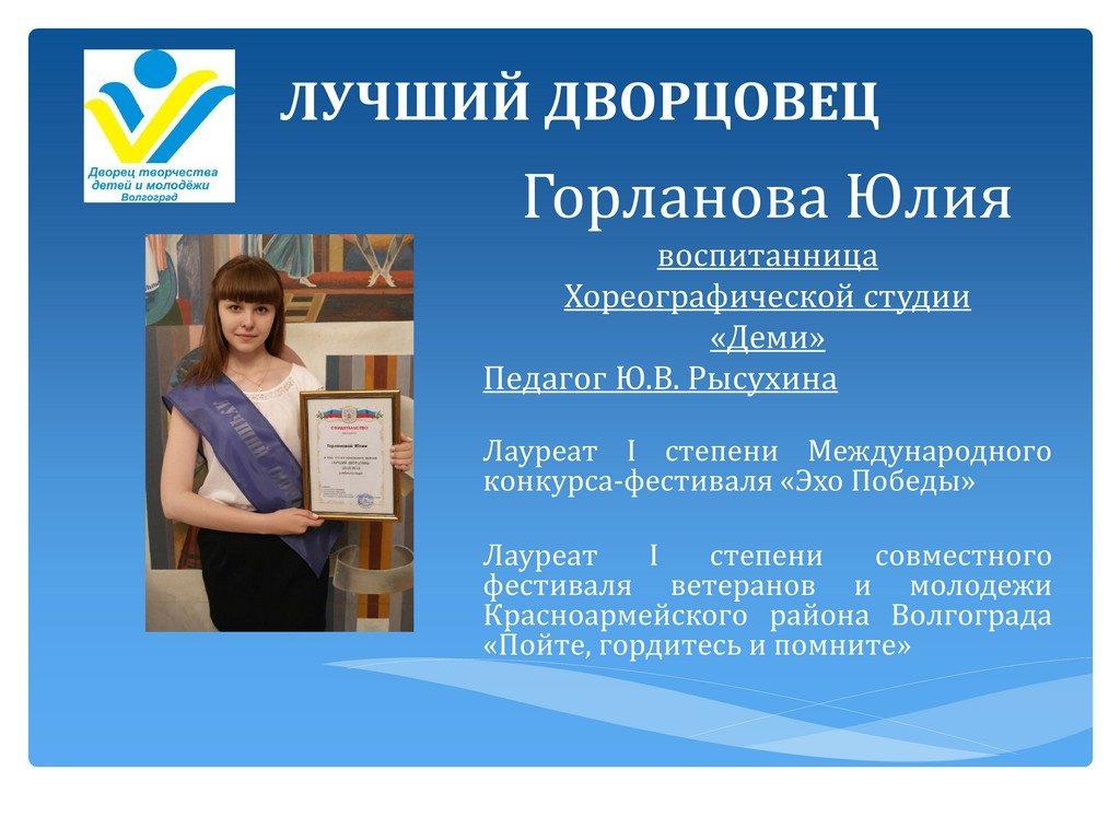 best_dvorcovec_15_16_3