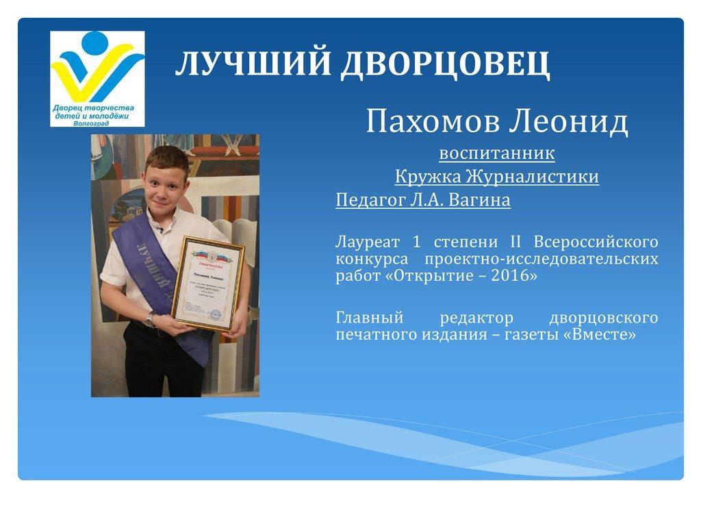 best_dvorcovec_15_16_4