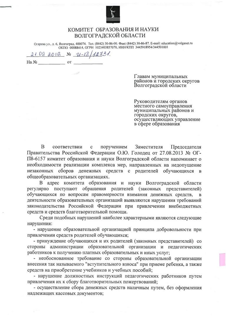 konvo_nedopuschenie_sborov_1