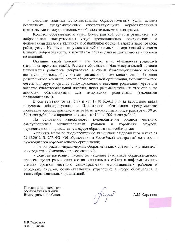 konvo_nedopuschenie_sborov_2