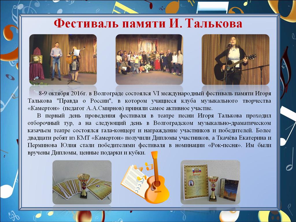 talkov