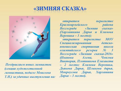 zimnyaya_skazka