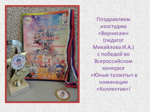 Поздравляем изостудию «Вернисаж» (педагог  Михайлова И.А.) с победой во Всероссийском конкурсе  «Юные таланты» в номинации «Коллектив»!