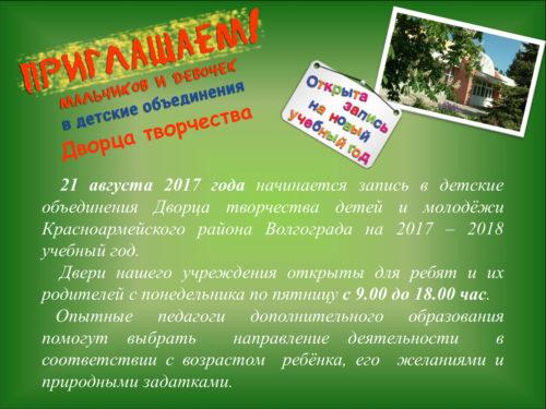 21 августа 2017 года начинается запись в детские объединения Дворца творчества детей и молодёжи Красноармейского района Волгограда на 2017 – 2018 учебный год.