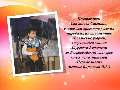 Поздравляем Сапьянова Степана
