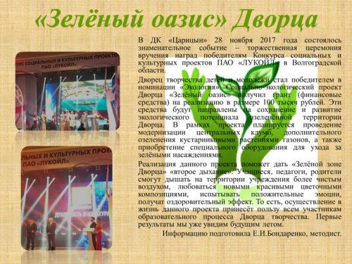 В ДК «Царицын» 28 ноября 2017 года состоялось знаменательное событие – торжественная церемония вручения наград победителям Конкурса социальных и культурных проектов ПАО «ЛУКОЙЛ» в Волгоградской области.