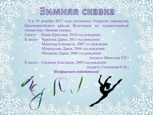 9 и 10 декабря 2017 года состоялось Открытое первенство Красноармейского района Волгограда по художественной гимнастике «Зимняя сказка».
