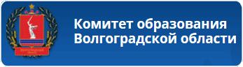 Комитет образования Волгоградской области